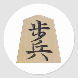 Shogi - chart - step+Reverse side - with Classic Round Sticker