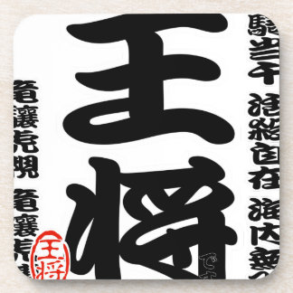 Shogi series king Japanese Ches and Japanese table Drink Coaster