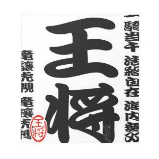 Shogi series king Japanese Ches and Japanese table Notepad