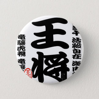 Shogi series king Japanese Ches and Japanese table Pinback Button