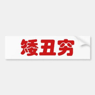 Short, Ugly & Poor 矮丑穷 Chinese Hanzi MEME Bumper Sticker