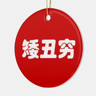 Short, Ugly & Poor 矮丑穷 Chinese Hanzi MEME Ceramic Ornament