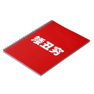 Short, Ugly & Poor 矮丑穷 Chinese Hanzi MEME Notebook