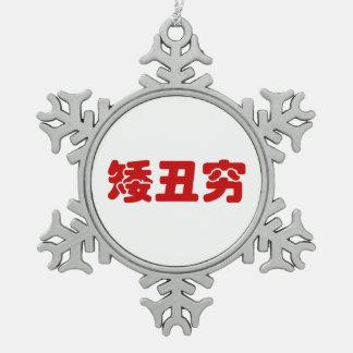 Short, Ugly & Poor 矮丑穷 Chinese Hanzi MEME Snowflake Pewter Christmas Ornament