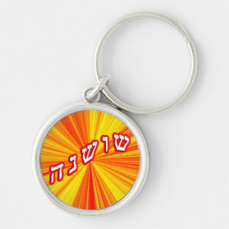 Shoshana (Anglicized as Susan) Keychain
