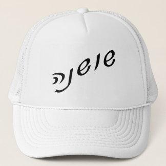 Shoshana (Anglicized as Susan) Trucker Hat