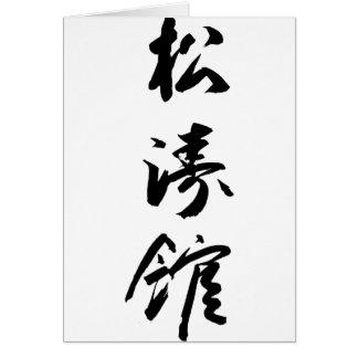 Shotokan en la caligrafía japonesa - karate Japón Tarjeta De Felicitación