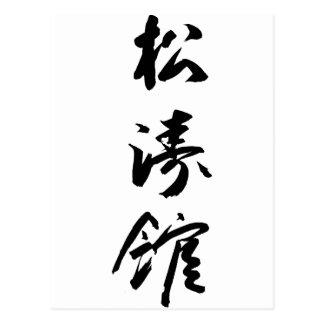 Shotokan en la caligrafía japonesa - karate Japón Tarjeta Postal