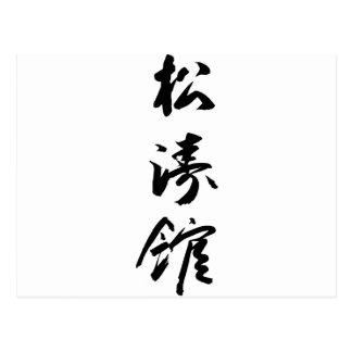 Shotokan en la caligrafía japonesa - karate Japón Postales