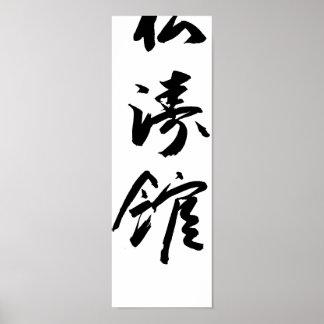 Shotokan en poster japonés del karate de la caligr