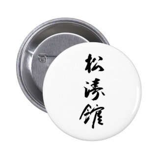 Shotokan In Japanese Calligraphy - Karate Japan Pinback Buttons