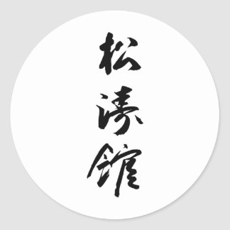 Shotokan In Japanese Calligraphy - Karate Japan Classic Round Sticker