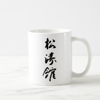Shotokan In Japanese Calligraphy - Karate Japan Coffee Mug