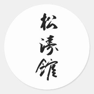 Shotokan In Japanese Calligraphy - Karate Japan Round Sticker