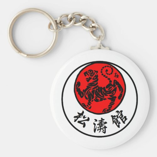 Shotokan Rising Sun Japanese Calligraphy _ Karate Keychain