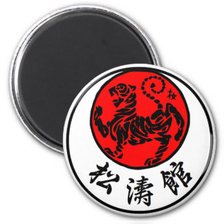 Shotokan Rising Sun Japanese Calligraphy - Karate 2 Inch Round Magnet