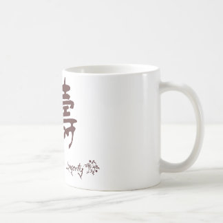 Shou - longevidad taza básica blanca