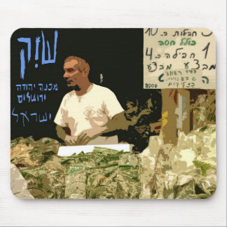 Shouk - Machane Yehuda Market - Jerusalem Mouse Pad