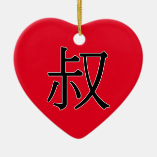 shū - 叔 (uncle) ceramic ornament