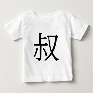 shū - 叔 (uncle) infant t-shirt