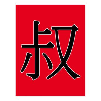 shū - 叔 (uncle) postcard