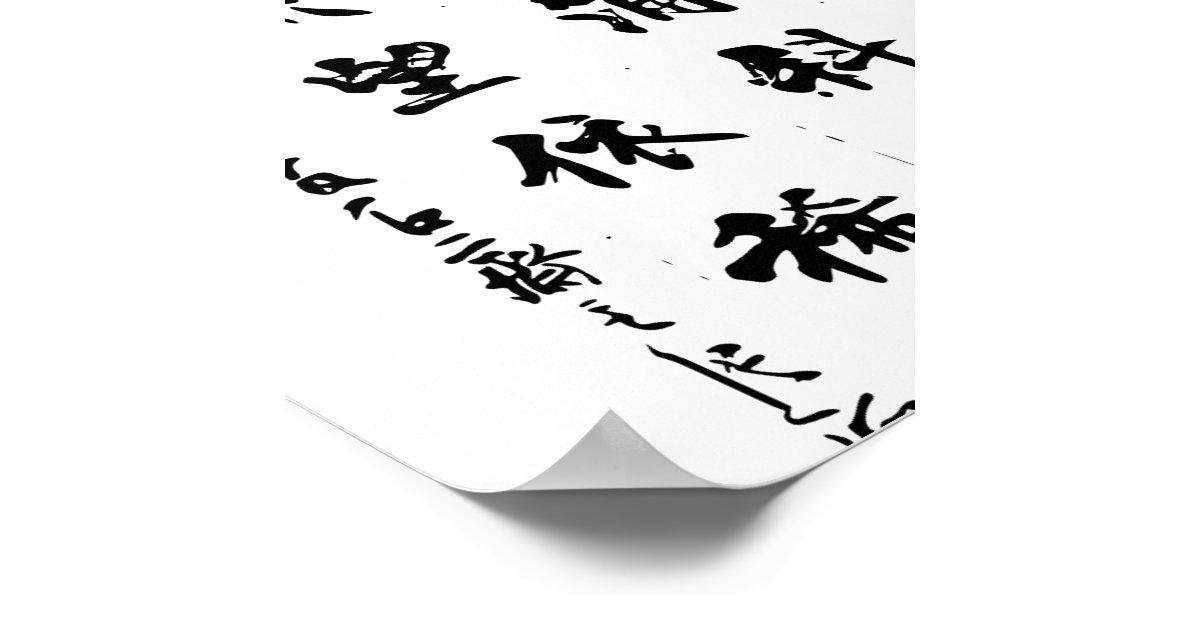Shu fa chinese calligraphy poster zazzle