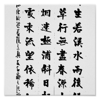 Shu Fa, Chinese calligraphy Poster