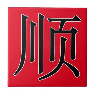 shùn - 顺 (obedezca) azulejo cuadrado pequeño