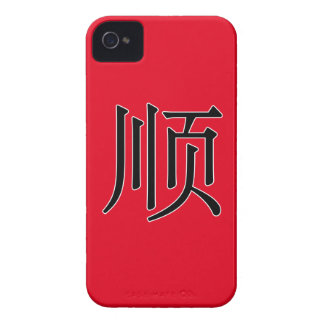 shùn - 顺 (obey) iPhone 4 Case-Mate cases