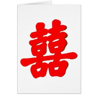 Shuan Xi Greeting Card
