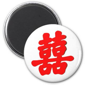 Shuan Xi 2 Inch Round Magnet