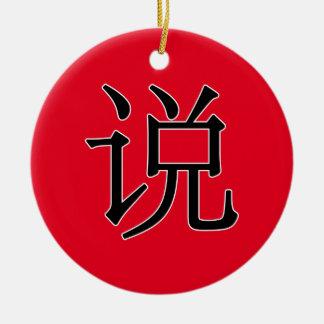 shuì or shuō - 说 (say) ceramic ornament