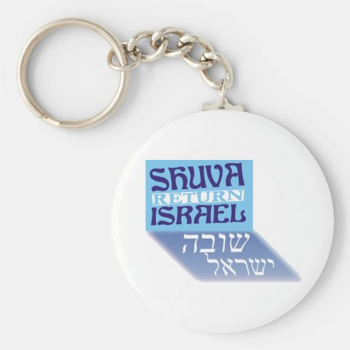 Shuva Israel Llavero Personalizado