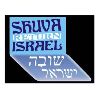 Shuva Israel Postcard