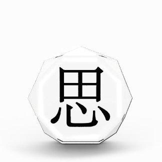 sī - 思 (consider) acrylic award