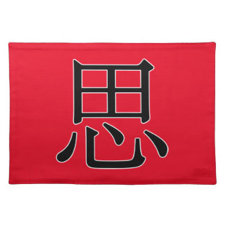 sī - 思 (consider) cloth placemat