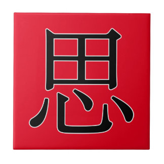 sī - 思 (consider) tile
