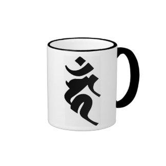 Siddhaṃ alphabet - Acala Ringer Coffee Mug