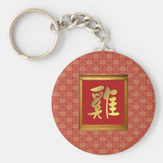 Sign of the Rooster in Gold Frame, Ornamental, Gol Keychain