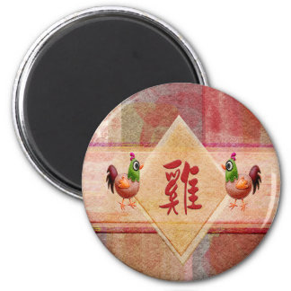 Sign of the Rooster in Red, Felt Look Roosters on 2 Inch Round Magnet