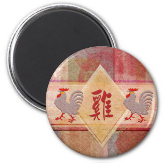Sign of the Rooster in Red, Lavender Roosters, Fel Magnet