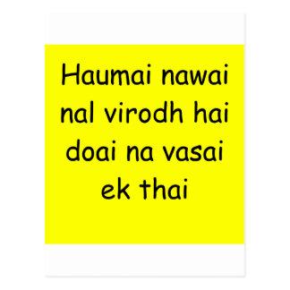 sikh faith postcard