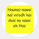 sikh faith round stickers