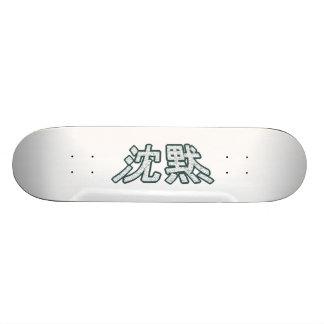 Silence Skateboard