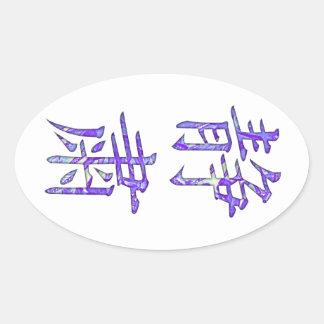 Silent-Still-Quiet Oval Sticker