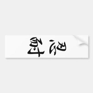 Silent Suffering - Nintai Bumper Sticker