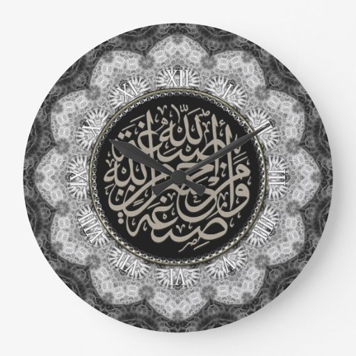Silver Lace Islam Arabic Calligraphy Wall Clock