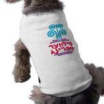 Silver Spring in Hebrew Doggie T Shirt