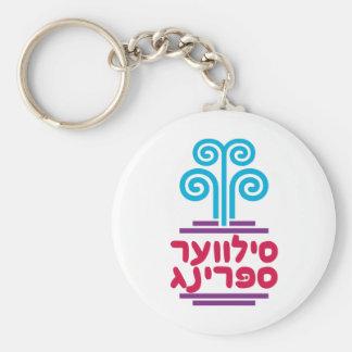 Silver Spring in Hebrew Keychain