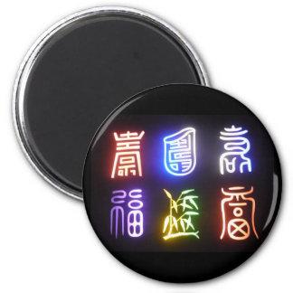 simbólico coreano imán redondo 5 cm